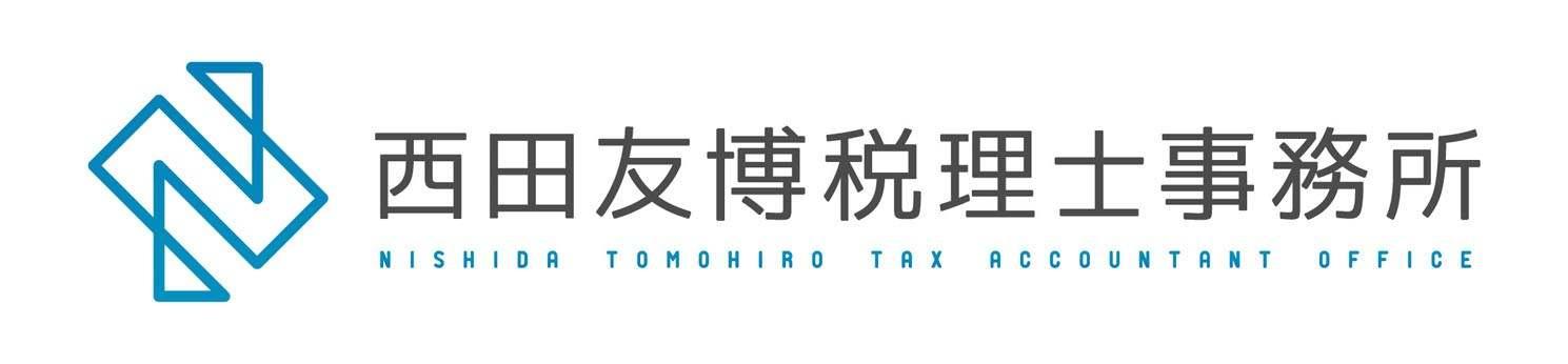 西田友博税理士事務所