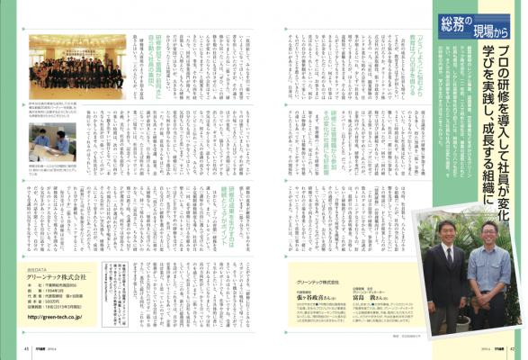 「月刊総務 電子版」誌面例