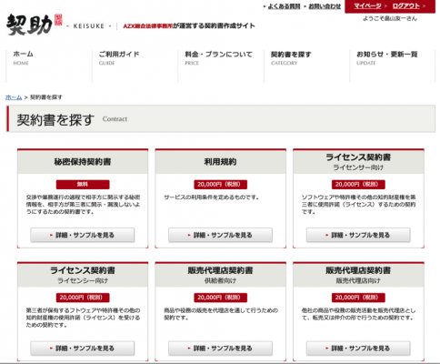 「契助」サービスイメージ