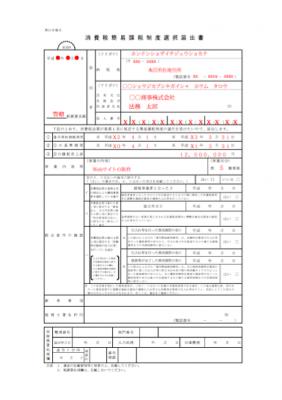 簡易課税の記入例
